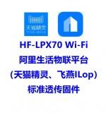 HF-LPX70_AliOS