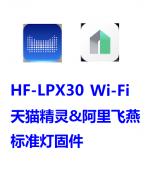 HF-LPX30_阿里飞燕标准灯固件