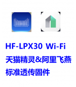HF-LPX30_天猫精灵&飞燕标准透传固件