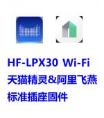 HF-LPX30_阿里飞燕标准插座固件