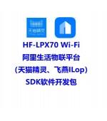 HF-LPX70系列对接阿里天猫_飞燕SDK开发指导