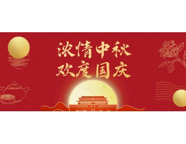 2020年国庆节、中秋节放假通知