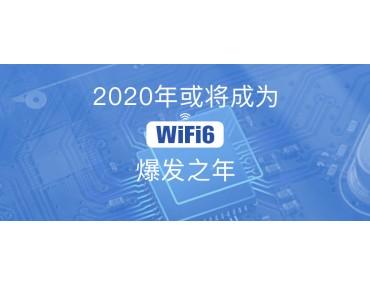 2020年或将成为WiFi6爆发之年