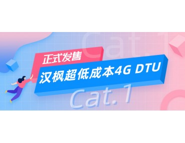 汉枫超低成本  4G  DTU 正式发售