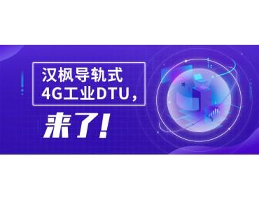 汉枫导轨式4G工业DTU,来了!
