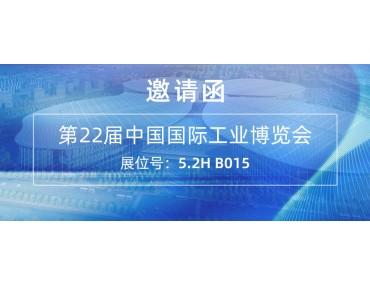 汉枫科技诚邀您参加2020中国国际工业博览会